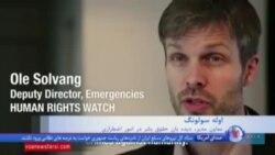 دیدبان حقوق بشر: دولت اسد چهار بار گاز شیمیایی علیه مردم استفاده کرده است