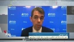 گفتگو با «برد بومن» از مدیران ارشد بنیاد دفاع از دموکراسی درباره نقش اسرائیل در اتحاد اعراب علیه ایران