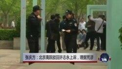 VOA连线:张庆方:北京高院驳回许志永上诉,理据荒谬