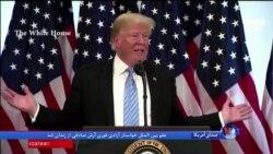پرزیدنت ترامپ: منتظر دیگر کشورها نیستم برای تحریم ایران همراه من شوند