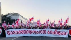 ნაციონალური მოძრაობის აქცია. 29 ოქტომბერი, თბილისი, საქართველო