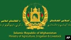 اعلام طرح کاری وزارت زراعت در آستانۀ کنفرانس کابل
