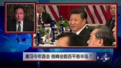 焦点对话:奥习今年首会,核峰会能否平息半岛?