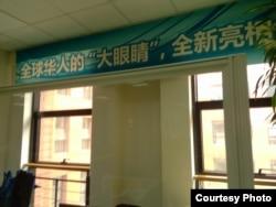 刘力朋工作期间新浪微博审核办公室内的横幅 (刘力朋提供)