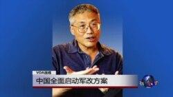 VOA连线:中国全面启动军改方案