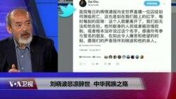 焦点对话:刘晓波悲凉辞世,中华民族之殇
