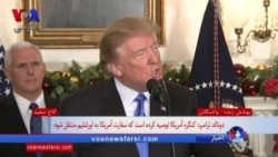 سفارت آمریکا در اورشلیم/ ترامپ: اورشلیم جایی میماند که یهودی و مسلمان و مسیحی در آن نیایش کنند