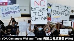 7-26香港國際機場反送中集會人士高舉標語 (攝影:美國之音湯惠芸)