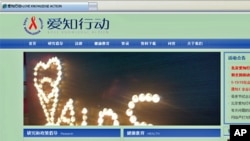 北京爱知行研究所网站截图