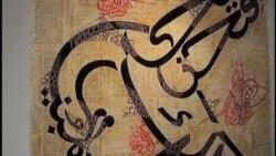 نمایشگاه نقاشی های صادق تبریزی در لندن