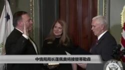 中情局局长蓬佩奥将接替蒂勒森