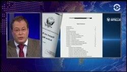 Республиканцы в Конгрессе опубликовали доклад о российском вмешательстве