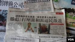 香港媒体有关敦促释放许志永等新公民运动人士的报道 (美国之音海彦拍摄)