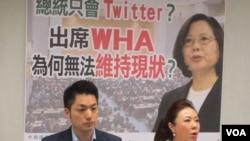 台灣在野黨國民黨召開記者會批評蔡英文推特治國