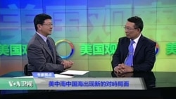 时事看台(刘屏):美中南中国海出现新的对峙局面