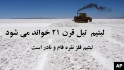 ذخایر لیتیم افغانستان در ولایات هرات، غزنی، نیمروز و فراه موقعیت دارد