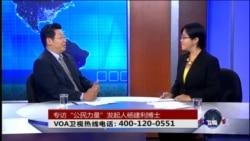 """时事大家谈:专访""""公民力量""""发起人杨建利博士"""