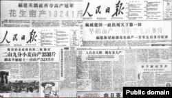 中国1958年大跃进期间的报纸报道各地竞相创造粮食高产纪录,其实是造假纪录,这种下大饥荒恶果。