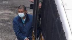 黎智英被提堂申請保釋被拒 香港民主派人士繼續被圍剿