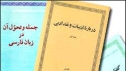 درگذشت بی سرو صدای خسرو فرشیدورد در تهران، منتقد، ادیب و نگارنده غزل معروفی با مطلع «این خانه قشنگ است ولی خانه من نیست»