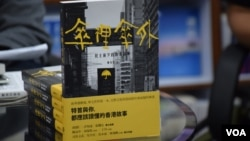 台灣作者陳奕廷最近出版的新書,專訪香港18位跨世代與黨派的代表人物,剖釋港人面對「民主回歸」的困惑與思索。(美國之音湯惠芸拍攝)