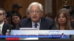 گزینه پیشنهادی ترامپ برای سفارت آمریکا در اسرائیل از کمیته سنا رای گرفت