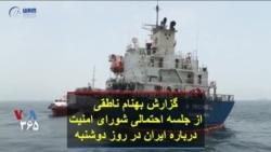 گزارش بهنام ناطقی از جلسه احتمالی شورای امنیت درباره ایران در روز دوشنبه