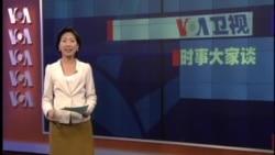 """时事大家谈: """"薄王""""事件开启中国政治改革之门?"""