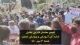 تجمع معلمان فارس مقابل اداره کل آموزش و پرورش استان - شنبه ۳ مهر ۱۴۰۰