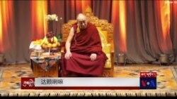 达赖喇嘛表示他身体健康