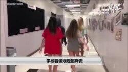 美国学校的某些着装规定被认为歧视妇女