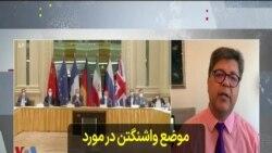 موضع واشنگتن در مورد مذاکرات هسته ای با ایران ثابت خواهد ماند