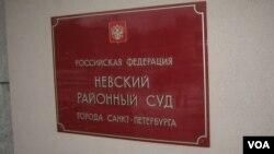 Вывеска суда, где проходило заседание