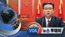 [VOA 뉴스 투데이] 2021년 10월 12일