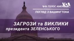 Загрози та виклики президента Зеленського. Погляд з Вашингтона