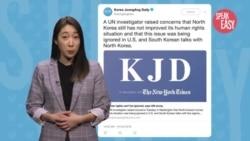 [Speak Easy] 북한 인권 관련 트윗
