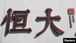 中国恒大集团在北京开发的一处高档住宅区工地外的标识。(2021年9月22日)