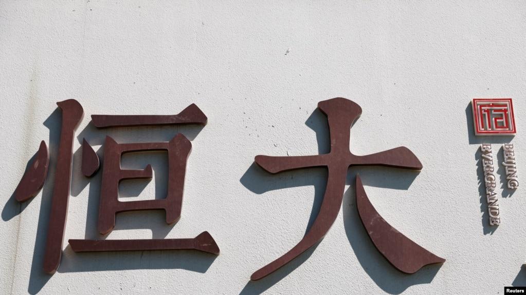 中國恆大集團在北京開發的一處高檔住宅區工地外的標識。(2021年9月22日)