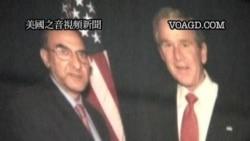 2011-12-08 粵語新聞: 美國游說者承認收取巴基斯坦資金