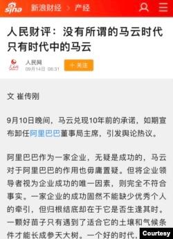 """2019年人民网论""""没有马云时代"""" 的评论文章 (网络截屏)"""