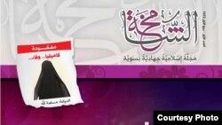 伊斯兰激进分子创办的有《圣战大都会》之称的《伟大女性》杂志。