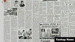북한 평양신문 10월 5일자 4면에 실린 조선옷 광고. 조선중앙TV가 소개한 평양신문 광고에는 '호평받는 조선옷 봉사'라는 글귀와 옷 사진이 담겨있다.