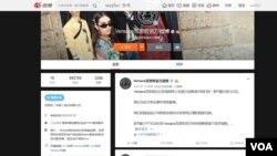 范思哲官方微博截圖。 2019年8月10日。