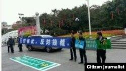 抗议者在广州拉横幅抗议独裁政权核爆。 (网络图片)