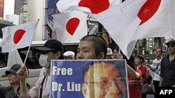 Демонстранти в Токіо вимагають звільнення Лю Сяобо