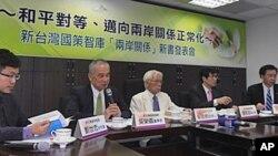 新台湾国策智库召开两岸政策研讨会