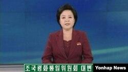 지난 9월 북한의 대남기구 조국평화통일위원회가 대변인 성명을 통해 이산가족 상봉행사와 금강산관광 재재를 위한 실무회담을 연기한다고 발표했다.