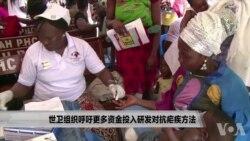 世卫组织呼吁更多资金投入研发对抗疟疾方法