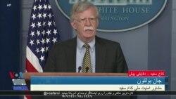 جان بولتون: وقتی جمهوری اسلامی دنبال رفتار خصمانه با آمریکاست، چرا ما باید در پیمان دوستی بمانیم