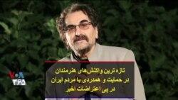 تازه ترین واکنشهای هنرمندان در حمایت و همدردی با مردم ایران در پی اعتراضات اخیر